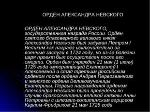 ОРДЕН АЛЕКСАНДРА НЕВСКОГО, государственная награда России. Орден святого бла