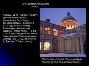 АЛЕКСАНДРО-НЕВСКАЯ ЛАВРА АЛЕКСАНДРО-НЕВСКАЯ ЛАВРА, русский православный монас
