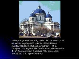 Троицкий (Измайловский) собор. Построен в 1835 на месте деревянной церкви гва