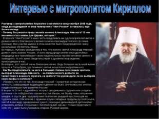Разговор с митрополитом Кириллом состоялся в конце ноября 2008 года, когда до