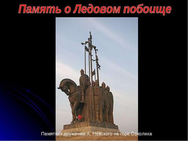 Памятник дружинам А.Невского на горе Соколиха