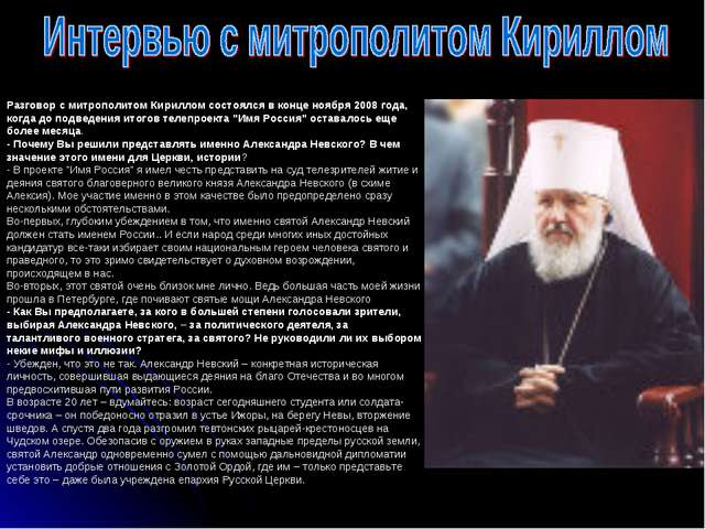 Разговор с митрополитом Кириллом состоялся в конце ноября 2008 года, когда до...
