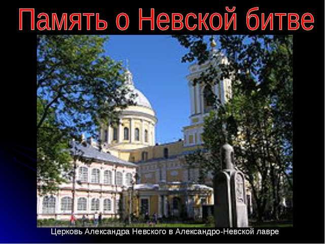 Церковь Александра Невского в Александро-Невской лавре