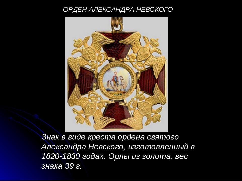 Знак в виде креста ордена святого Александра Невского, изготовленный в 1820-1...