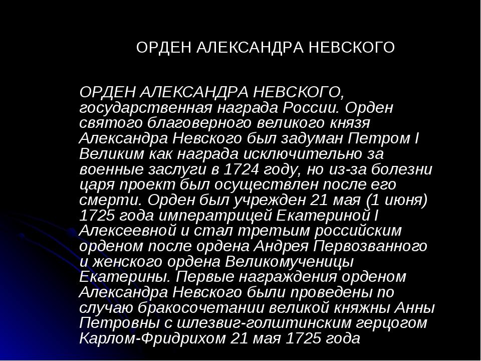 ОРДЕН АЛЕКСАНДРА НЕВСКОГО, государственная награда России. Орден святого бла...