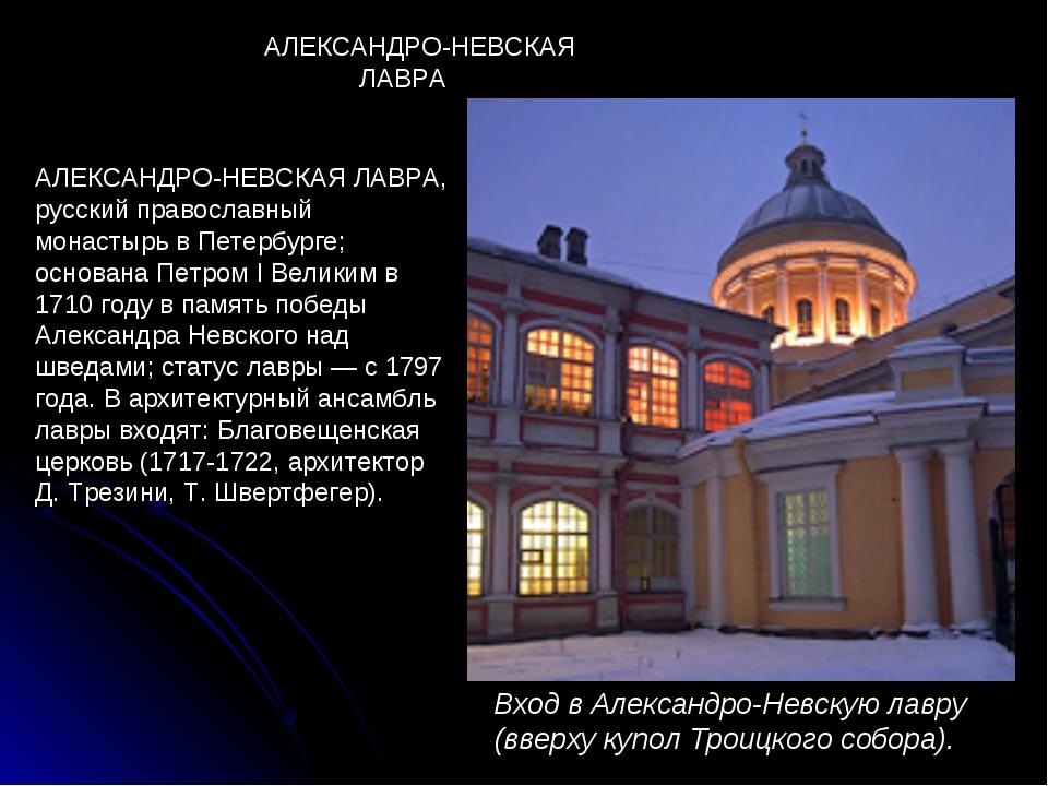 АЛЕКСАНДРО-НЕВСКАЯ ЛАВРА АЛЕКСАНДРО-НЕВСКАЯ ЛАВРА, русский православный монас...