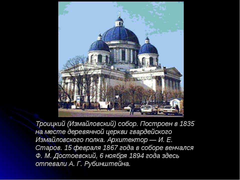 Троицкий (Измайловский) собор. Построен в 1835 на месте деревянной церкви гва...