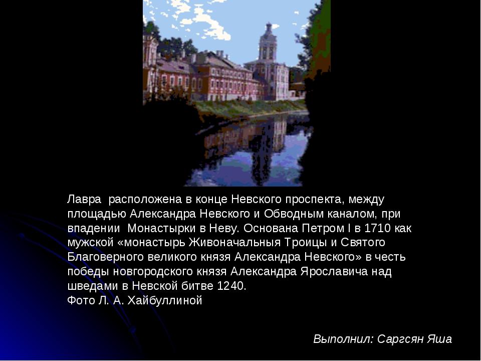 Лавра расположена в конце Невского проспекта, между площадью Александра Невск...