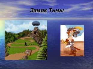 Замок Тьмы