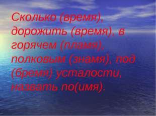 Сколько (время), дорожить (время), в горячем (пламя), полковым (знамя), под (