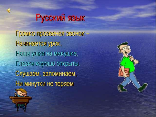 Русский язык Громко прозвенел звонок – Начинается урок. Наши ушки на маку...
