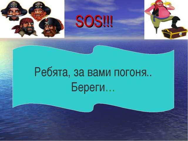 SOS!!! Ребята, за вами погоня.. Береги…