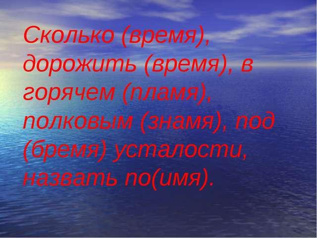Сколько (время), дорожить (время), в горячем (пламя), полковым (знамя), под (...