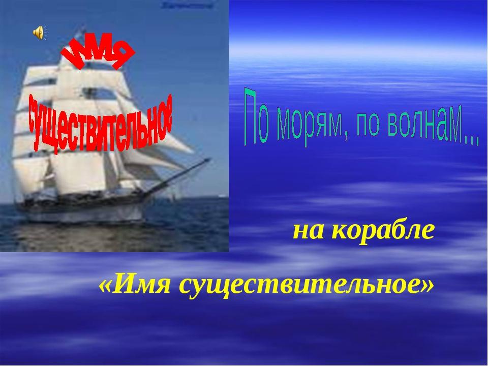 на корабле «Имя существительное»