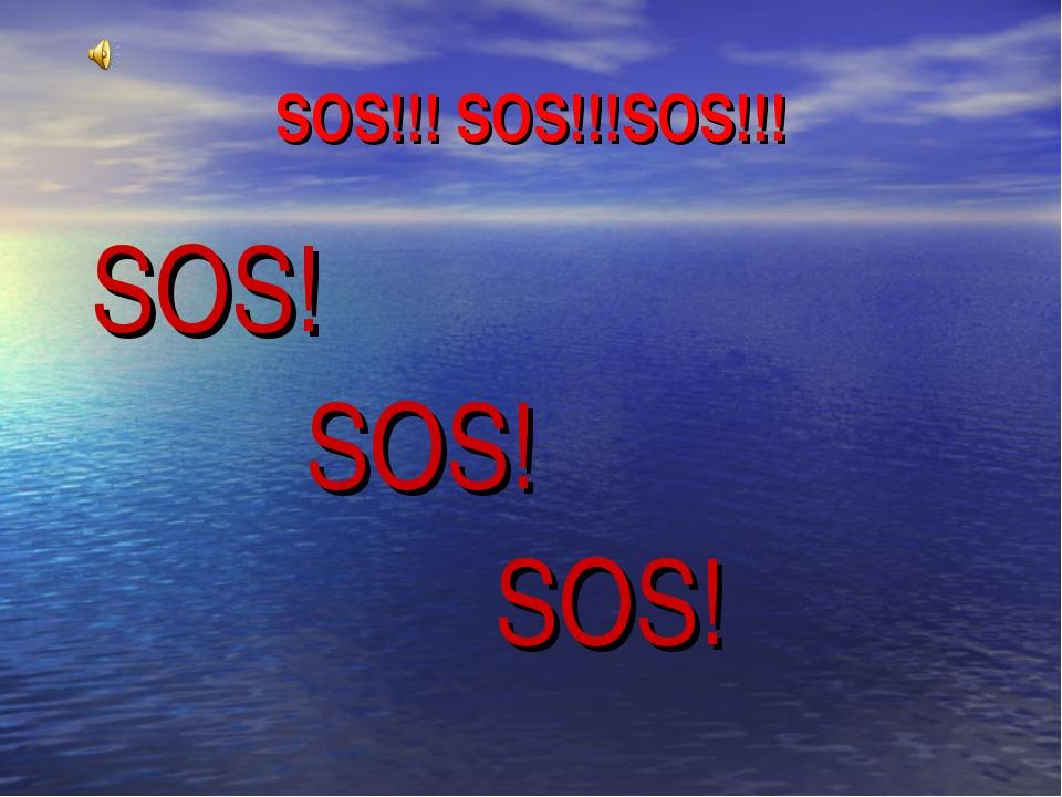 SOS!!! SOS!!!SOS!!! SOS! SOS! SOS!