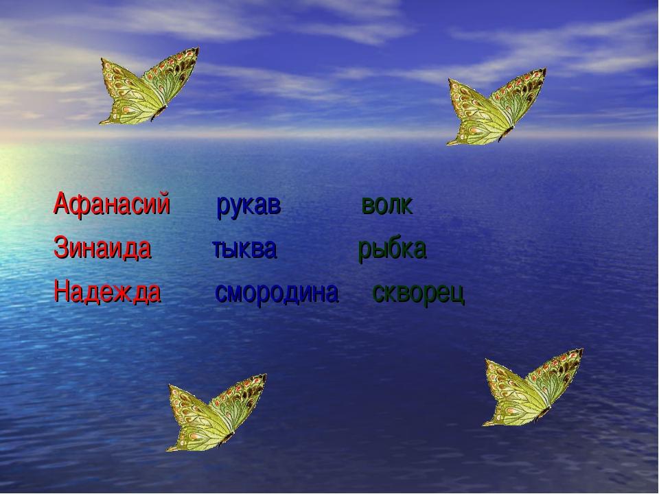Афанасий рукав волк Зинаида тыква рыбка Надежда смородина скворец