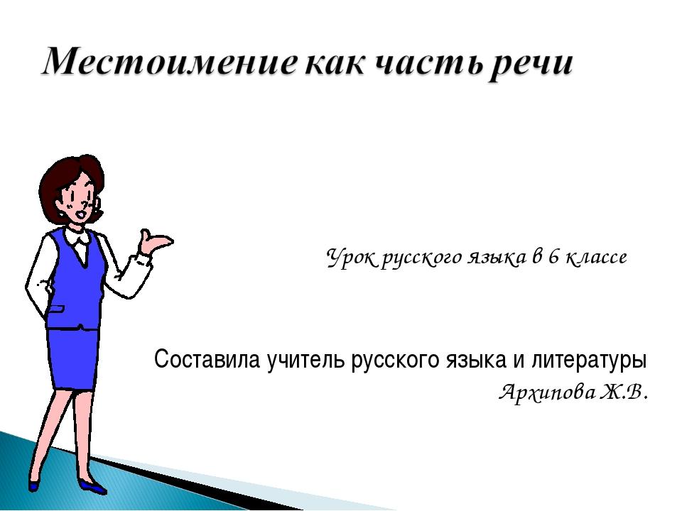 Урок русского языка в 6 классе Составила учитель русского языка и литературы...
