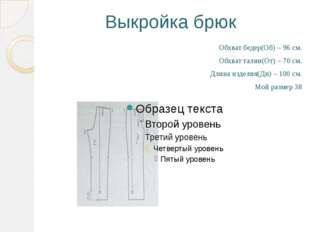 Выкройка брюк Обхват бедер(Об) – 96 см. Обхват талии(От) – 70 см. Длина издел