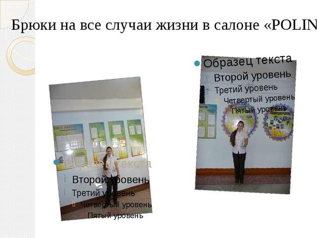 Брюки на все случаи жизни в салоне «POLINA»