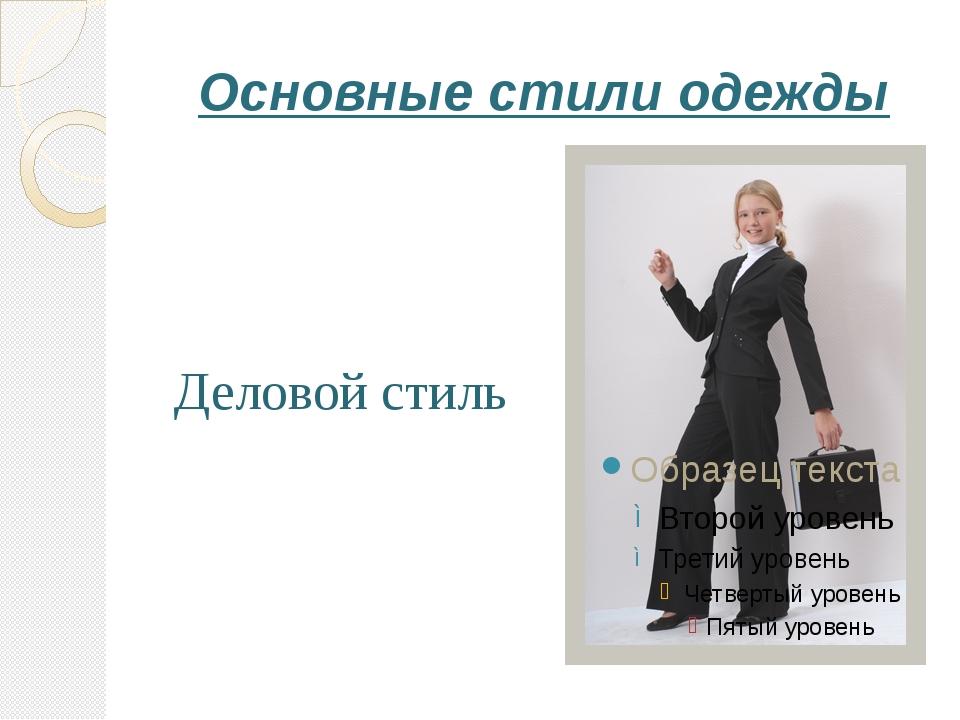 Основные стили одежды Деловой стиль