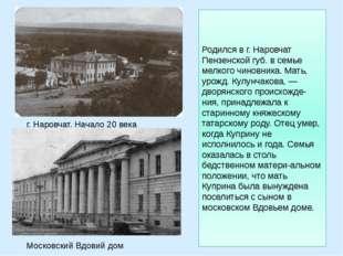 Родился в г. Наровчат Пензенской губ. в семье мелкого чиновника. Мать, урожд.