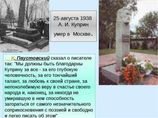 25 августа 1938 A. И. Куприн умер в Москве. К. Паустовскийсказал о писателе