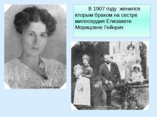 В1907 году женился вторым браком на сестре милосердия Елизавете Морицовне
