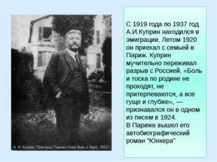 С 1919 года по 1937 год А.И.Куприн находился в эмиграции. Летом 1920 он приех