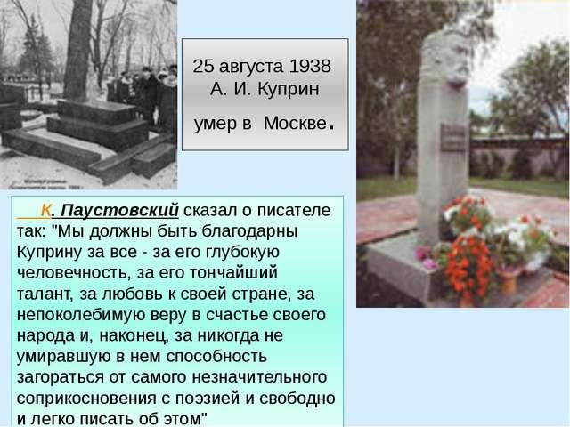 25 августа 1938 A. И. Куприн умер в Москве. К. Паустовскийсказал о писателе...
