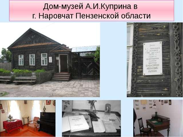 Дом-музей А.И.Куприна в г. Наровчат Пензенской области