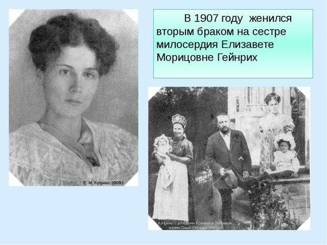 В1907 году женился вторым браком на сестре милосердия Елизавете Морицовне...
