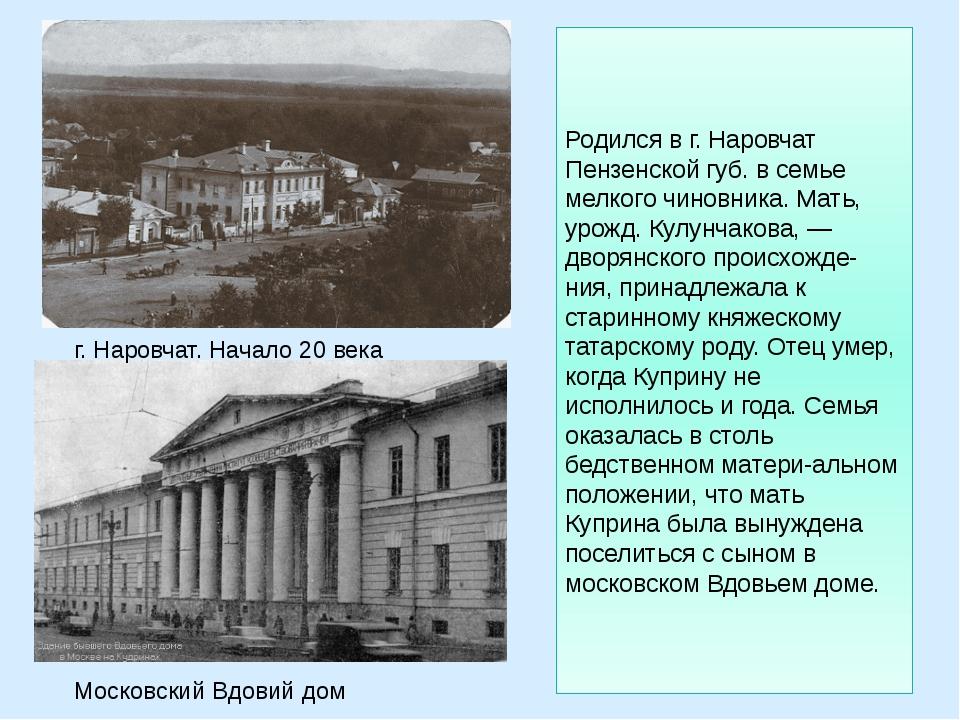 Родился в г. Наровчат Пензенской губ. в семье мелкого чиновника. Мать, урожд....