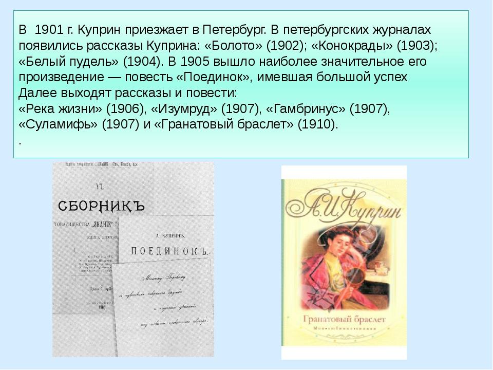 В 1901 г. Куприн приезжает в Петербург. В петербургских журналах появились ра...