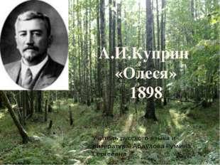 А.И.Куприн «Олеся» А.И.Куприн «Олеся» 1898