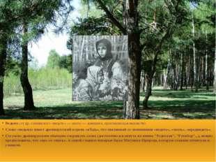 Ведьма(от др. славянского «ведать»— знать)— женщина, практикующаяведовств