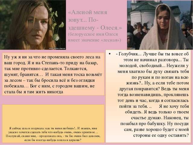 «Аленой меня зовут... По-здешнему - Олеся.» (белорусское имя Олеся имеет знач...