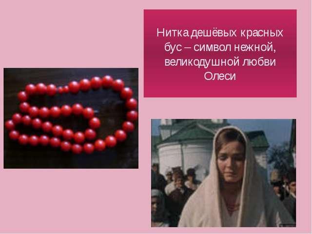 Нитка дешёвых красных бус – символ нежной, великодушной любви Олеси