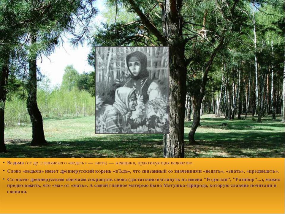 Ведьма(от др. славянского «ведать»— знать)— женщина, практикующаяведовств...