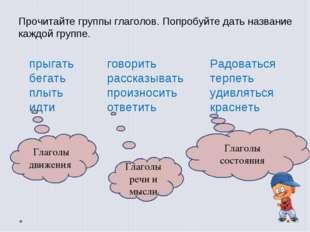 Прочитайте группы глаголов. Попробуйте дать название каждой группе. прыгать б