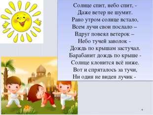 Солнце спит, небо спит, - Даже ветер не шумит. Рано утром солнце встало, Всем
