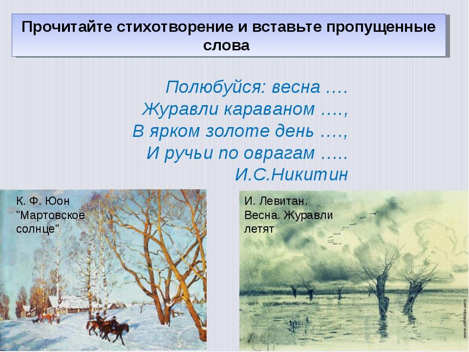 Прочитайте стихотворение и вставьте пропущенные слова Полюбуйся: весна …. Жур...
