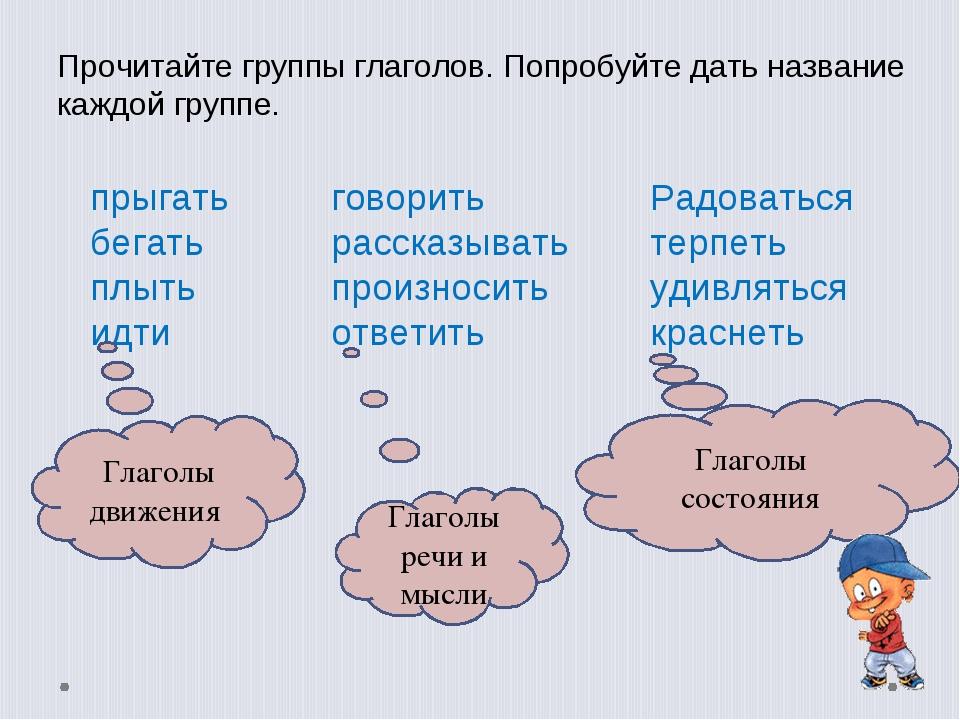 Прочитайте группы глаголов. Попробуйте дать название каждой группе. прыгать б...