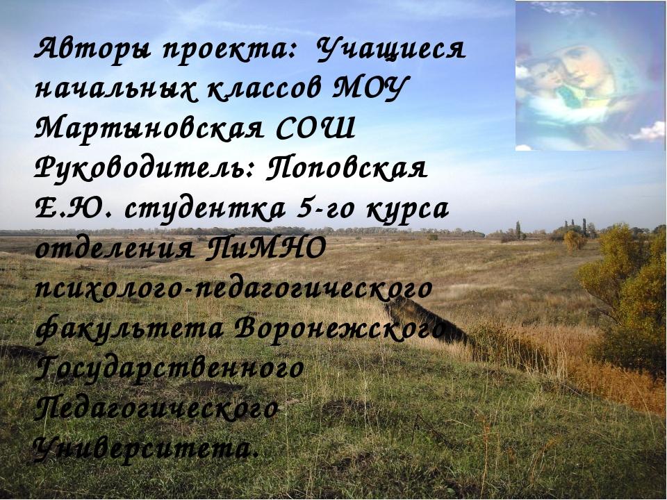 Авторы проекта: Учащиеся начальных классов МОУ Мартыновская СОШ Руководитель:...
