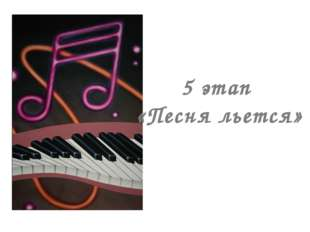 5 этап «Песня льется»