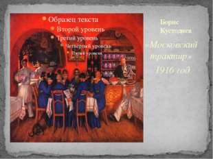 «Московский трактир» 1916 год Борис Кустодиев