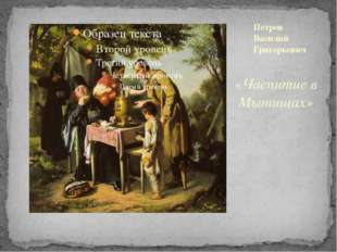 «Чаепитие в Мытищах» Петров Василий Григорьевич