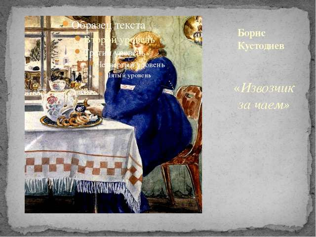 «Извозчик за чаем» Борис Кустодиев