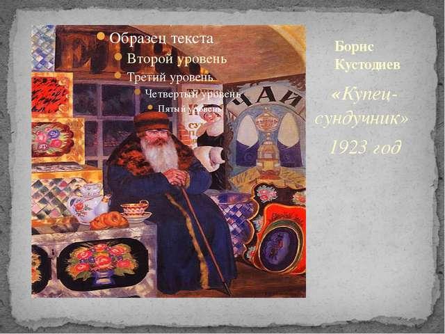 «Купец-сундучник» 1923 год Борис Кустодиев
