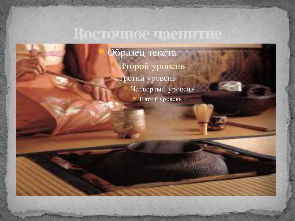 Восточное чаепитие