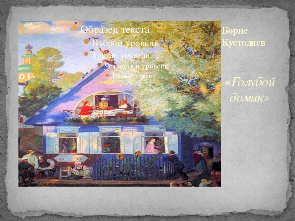 «Голубой домик» Борис Кустодиев